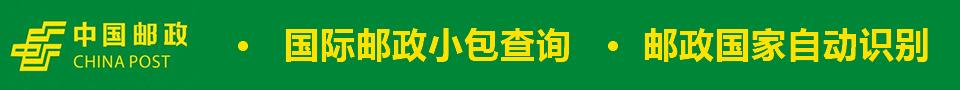 国际邮政小包查询|国家邮政单号自动识别
